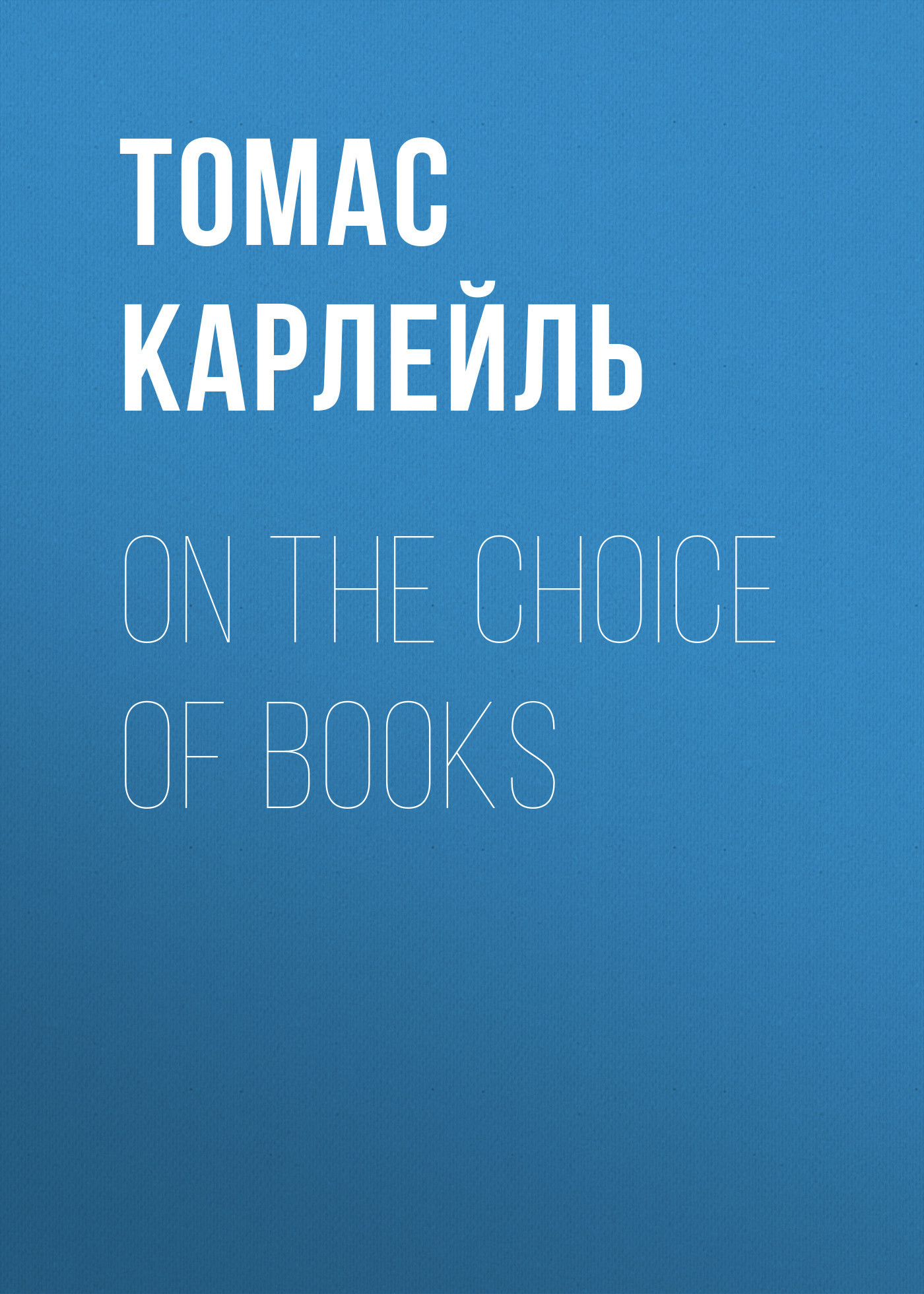 Томас Карлейль On the Choice of Books