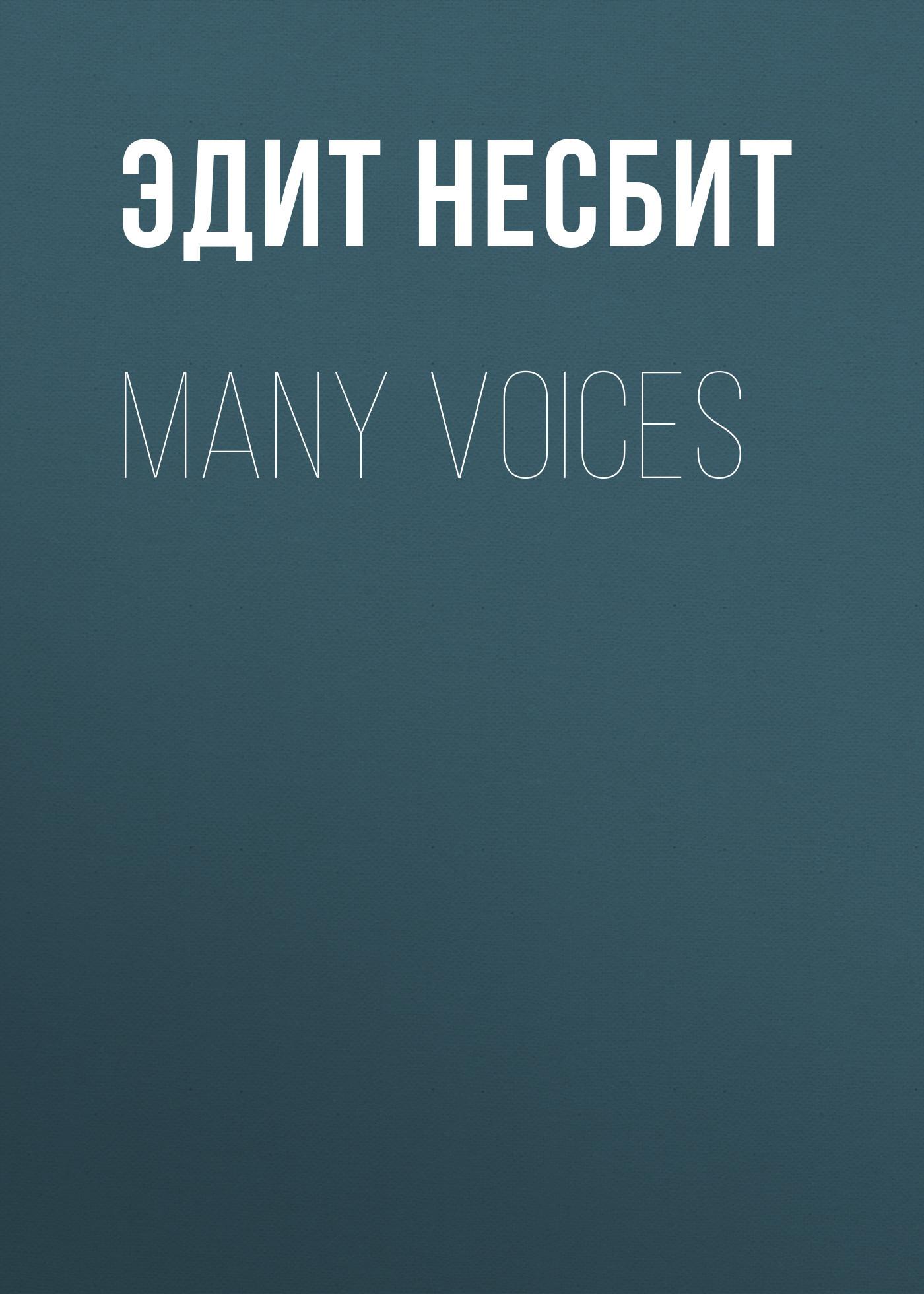 Эдит Несбит Many Voices эдит несбит many voices