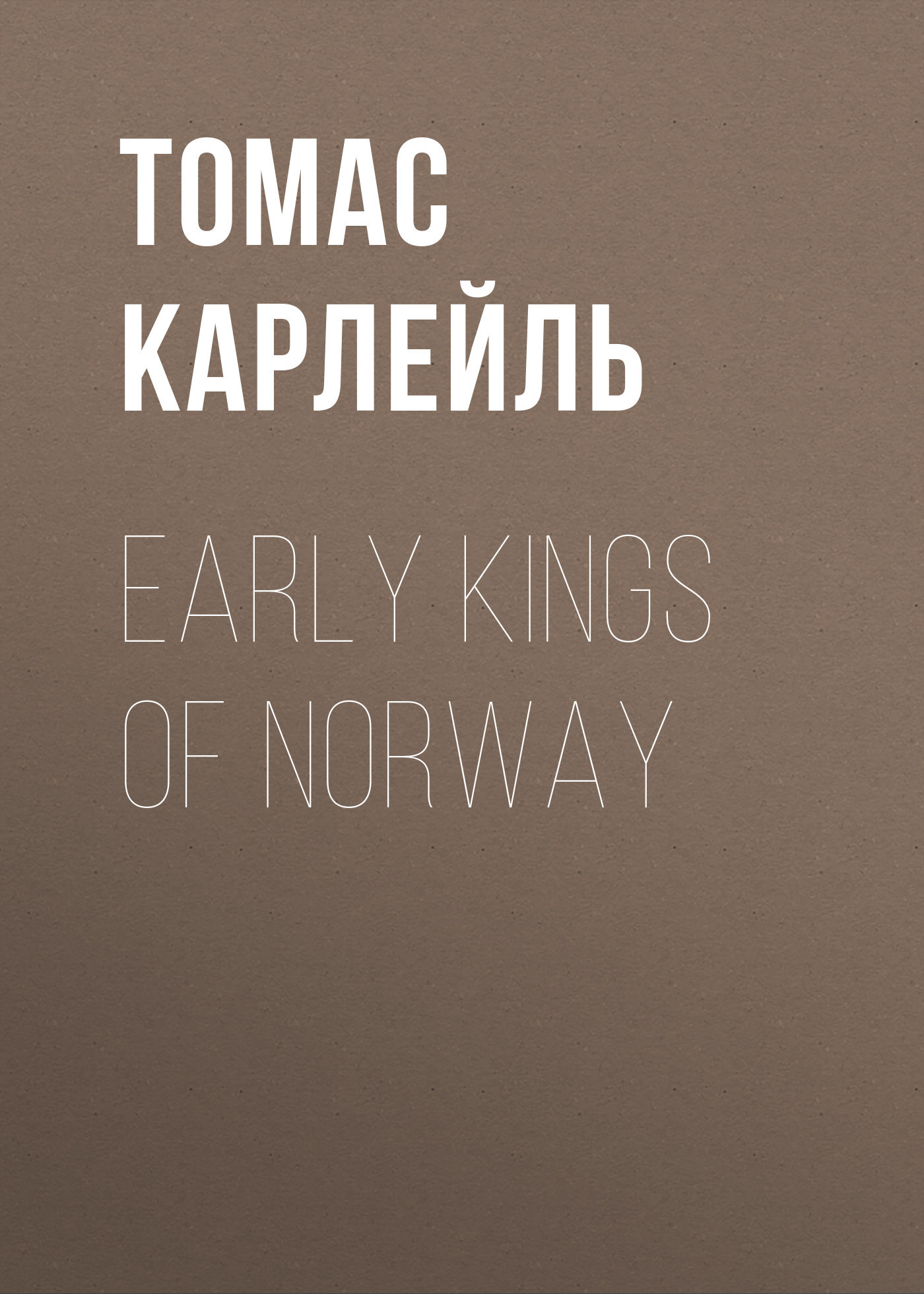 Томас Карлейль Early Kings of Norway пуховик bergans of norway bergans of norway be071ewycz92