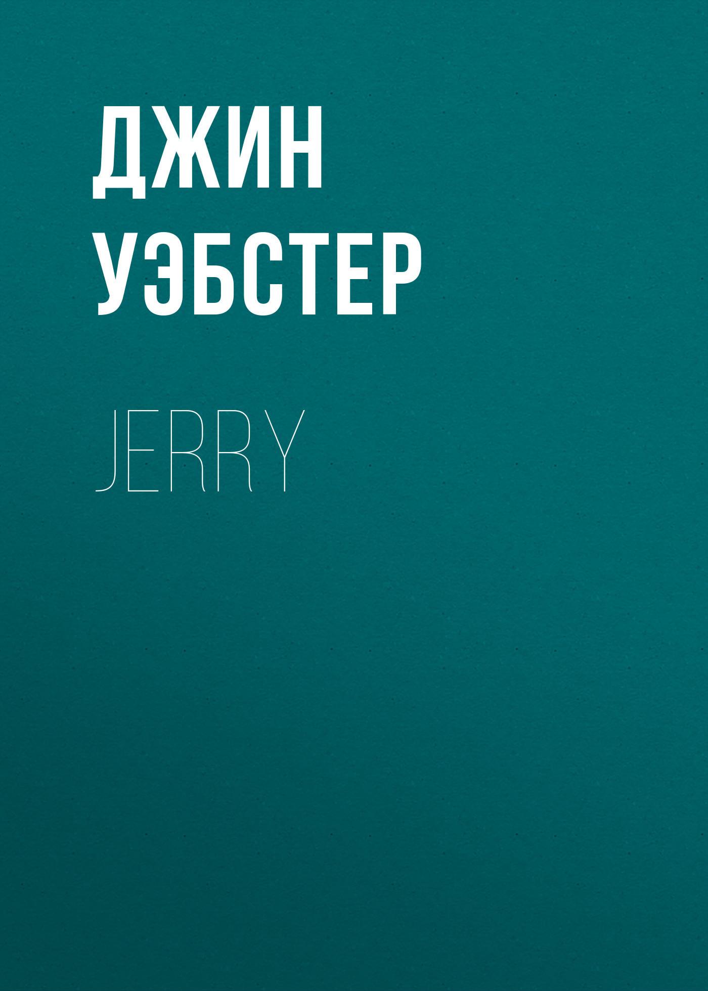 Джин Уэбстер Jerry уэбстер джин патти в колледже повесть
