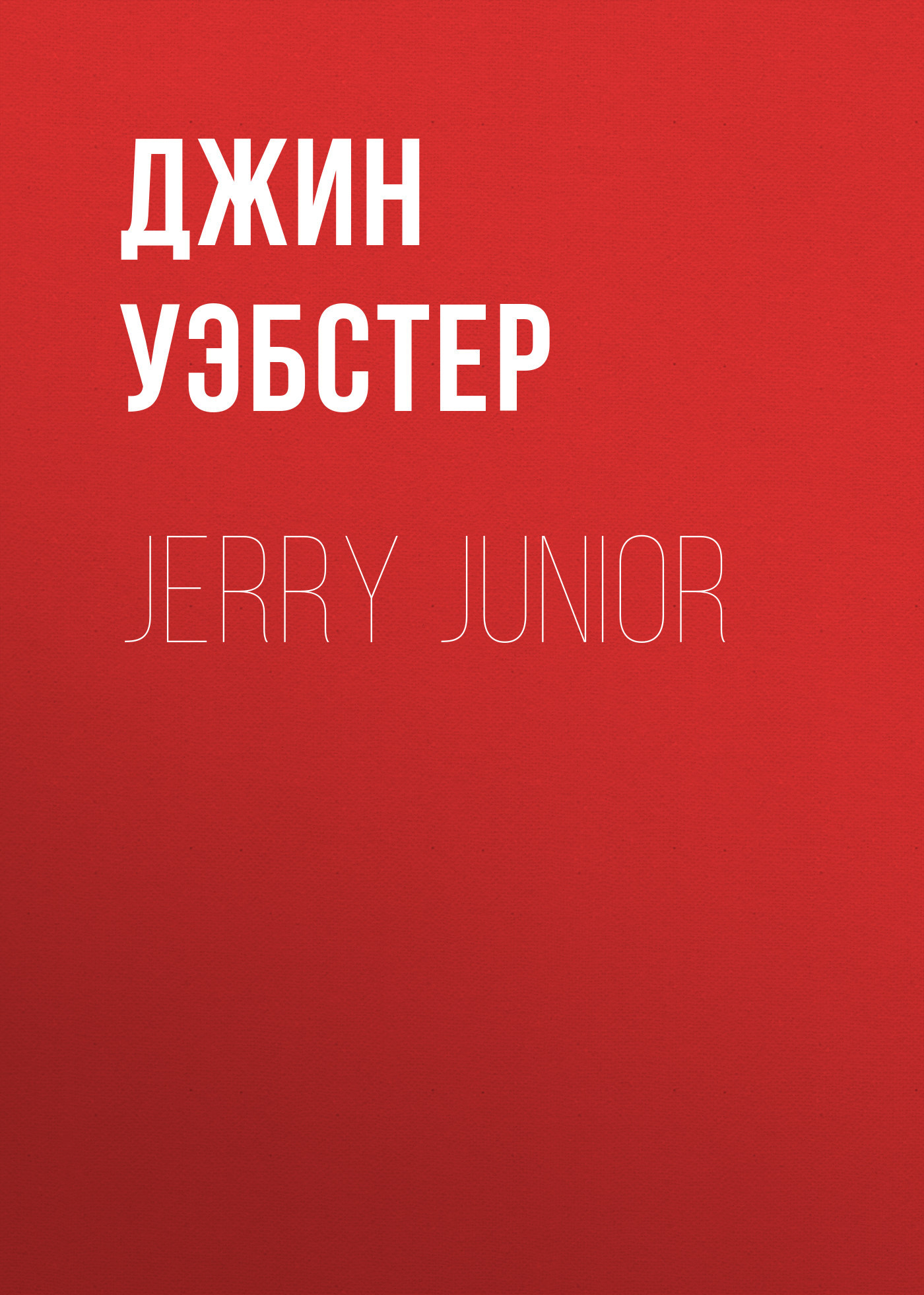 Джин Уэбстер Jerry Junior уэбстер джин патти в колледже повесть