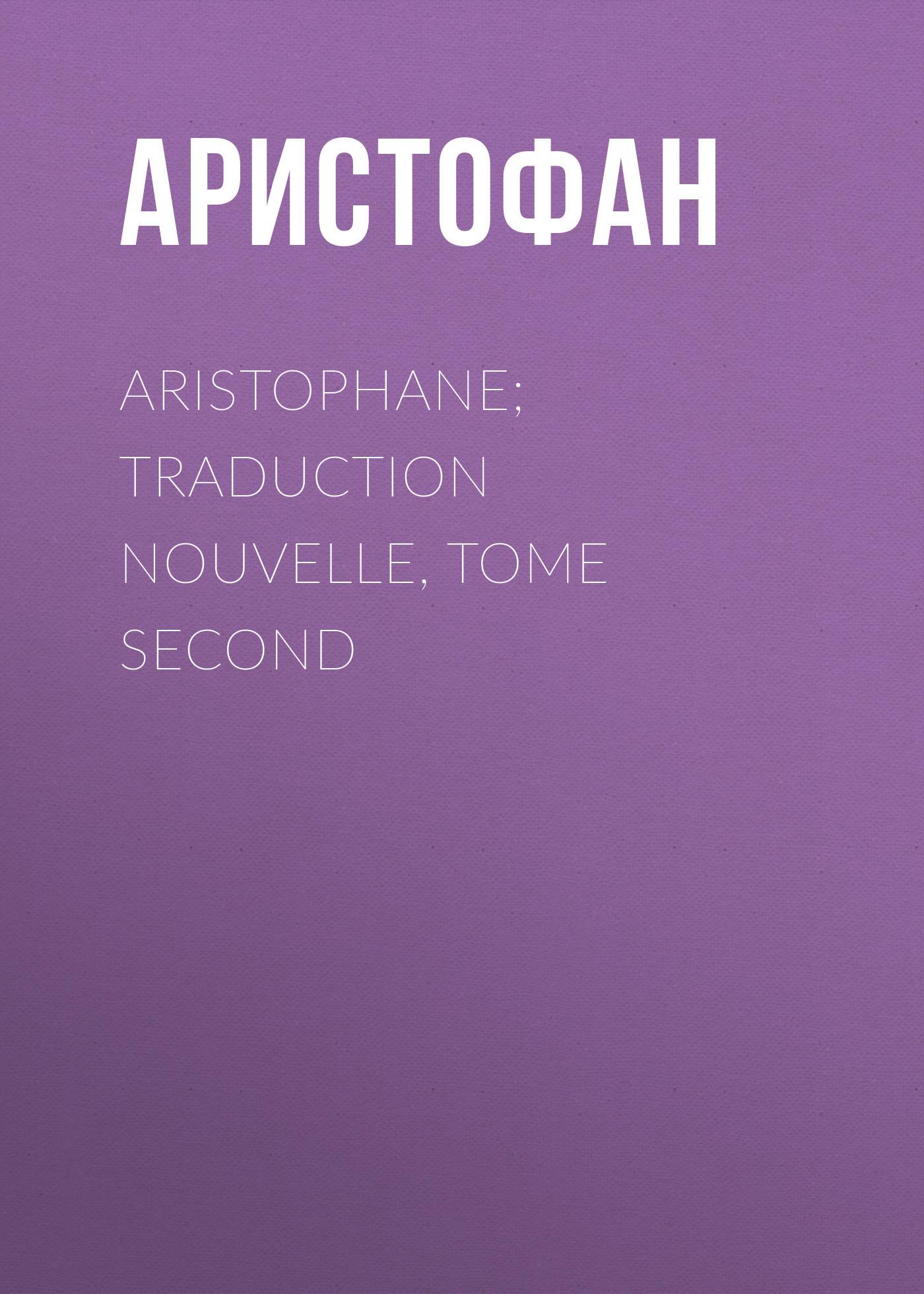 Аристофан Aristophane; Traduction nouvelle, tome second