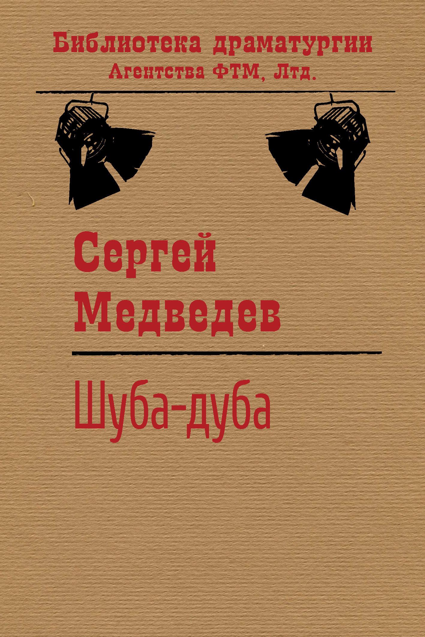 Сергей Медведев - Шуба-дуба