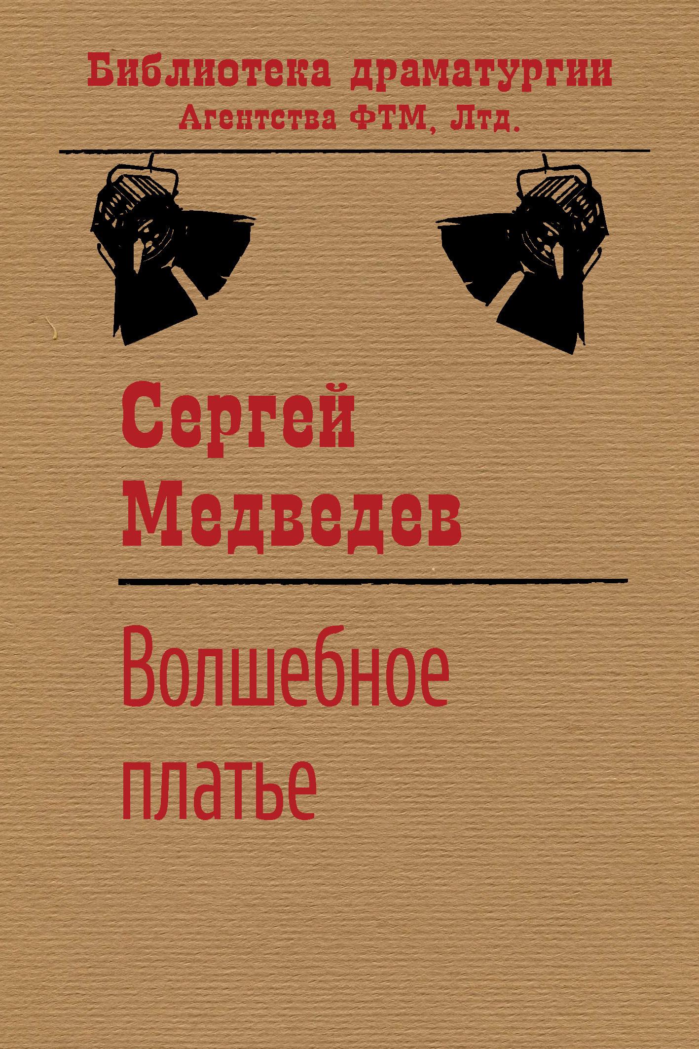 Сергей Медведев Волшебное платье