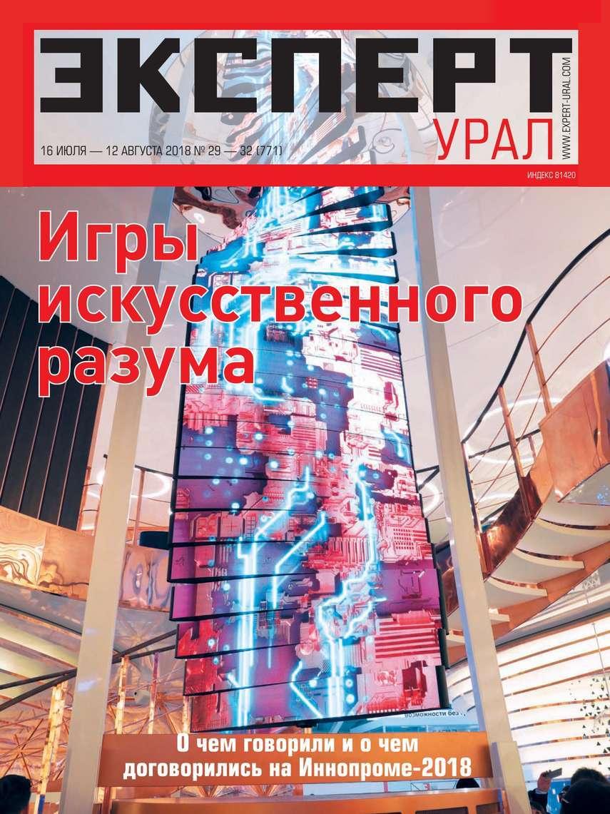 Ekspert Ural 29-32-2018