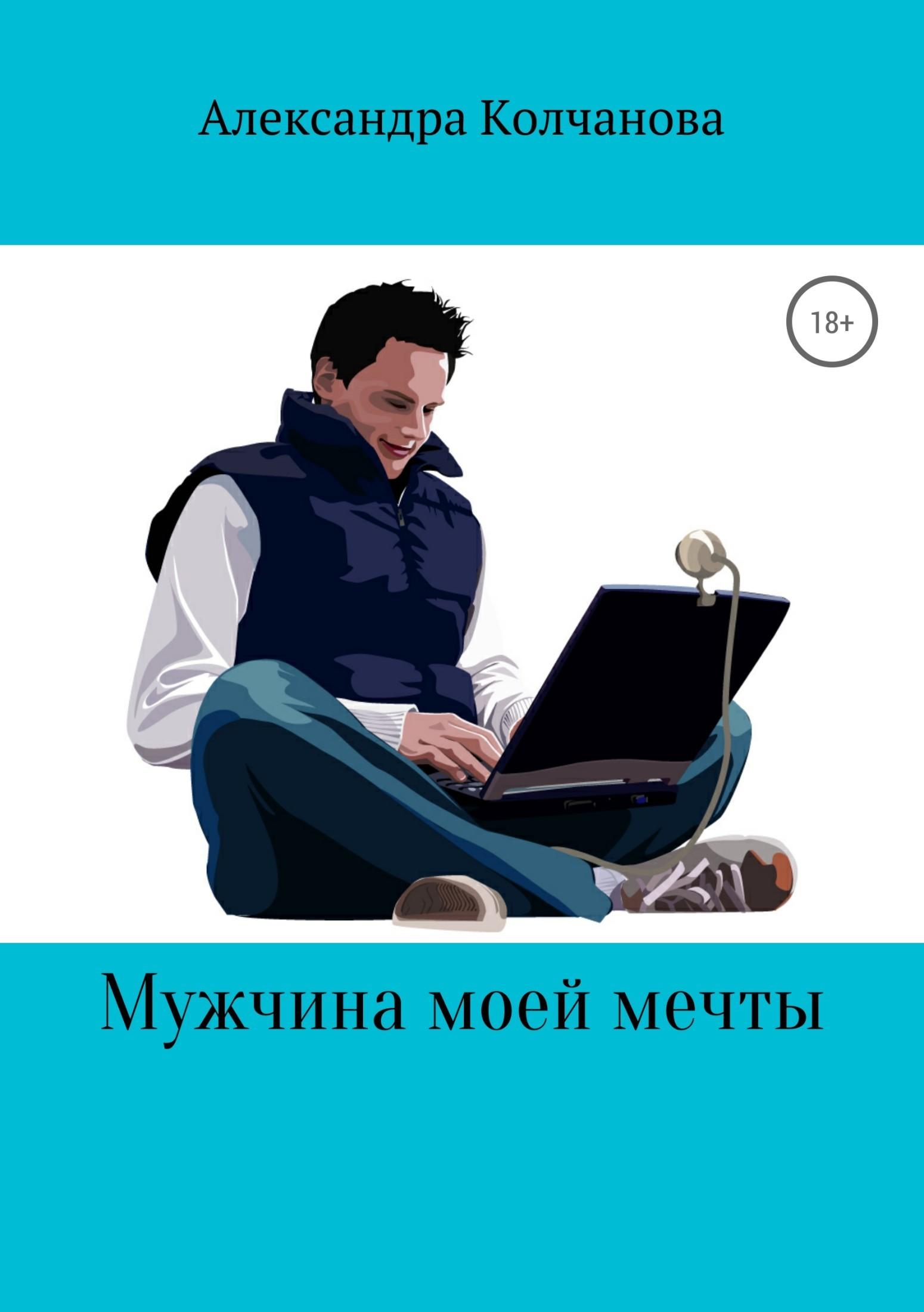 Александра Колчанова Мужчина моей мечты
