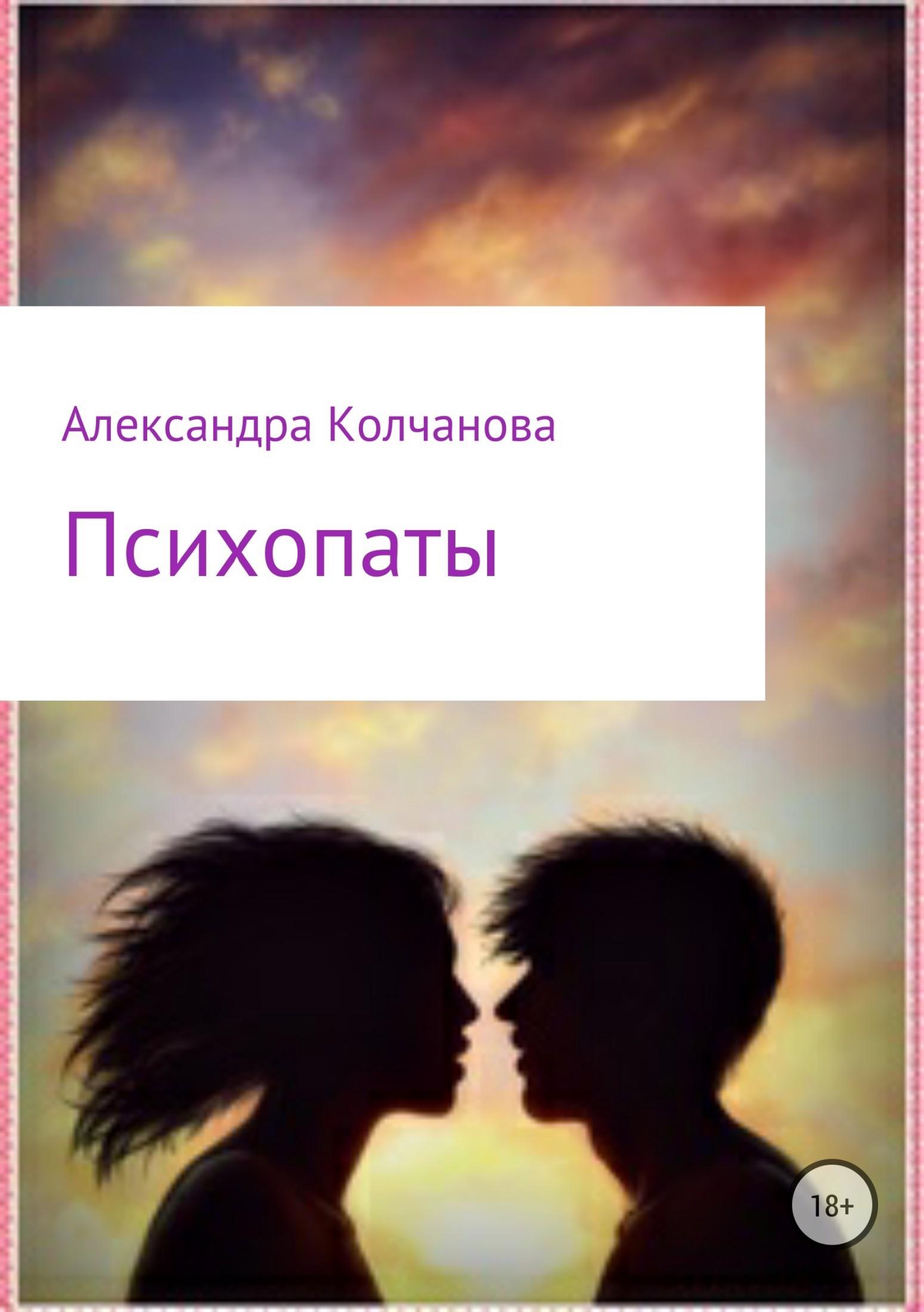 Александра Колчанова Психопаты