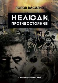 Василий Львович Попов - Нелюди, противостояние