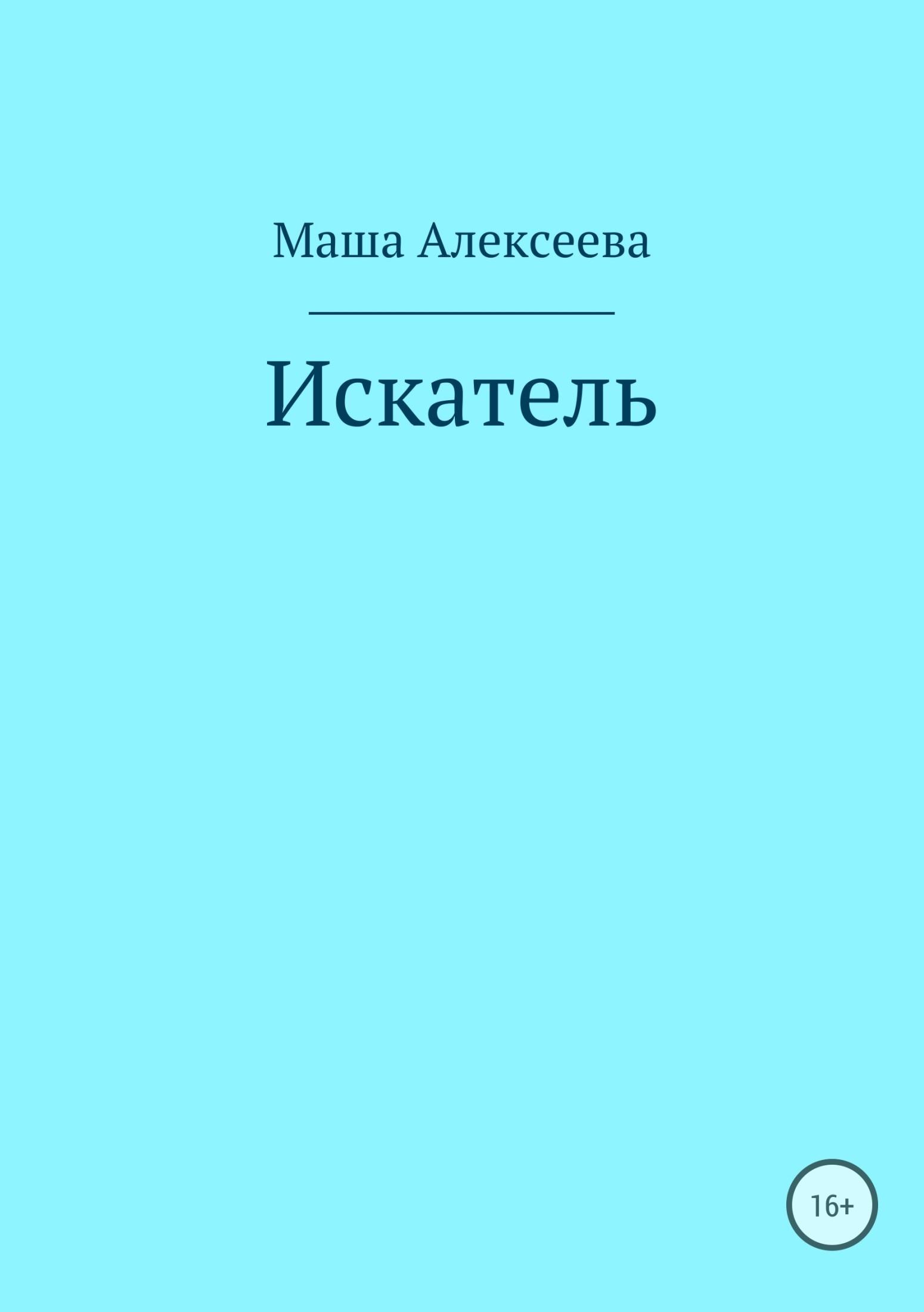 Маша Алексеева Искатель искатель воды