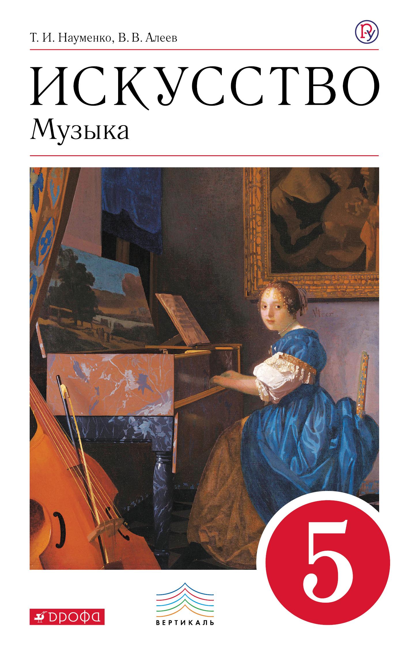 В. В. Алеев Искусство. Музыка. 5 класс литература и искусство