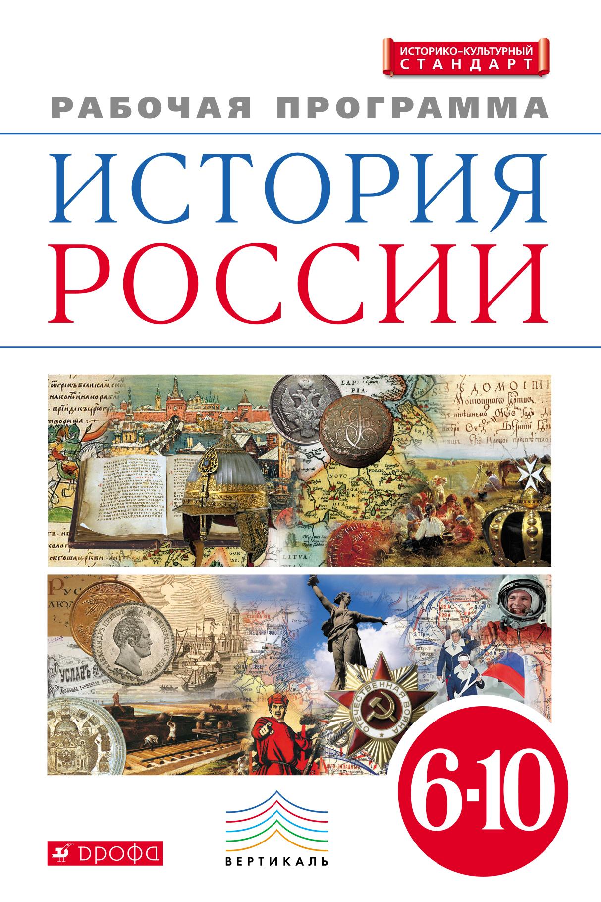 Коллектив авторов История России. 6—10 классы. Рабочая программа