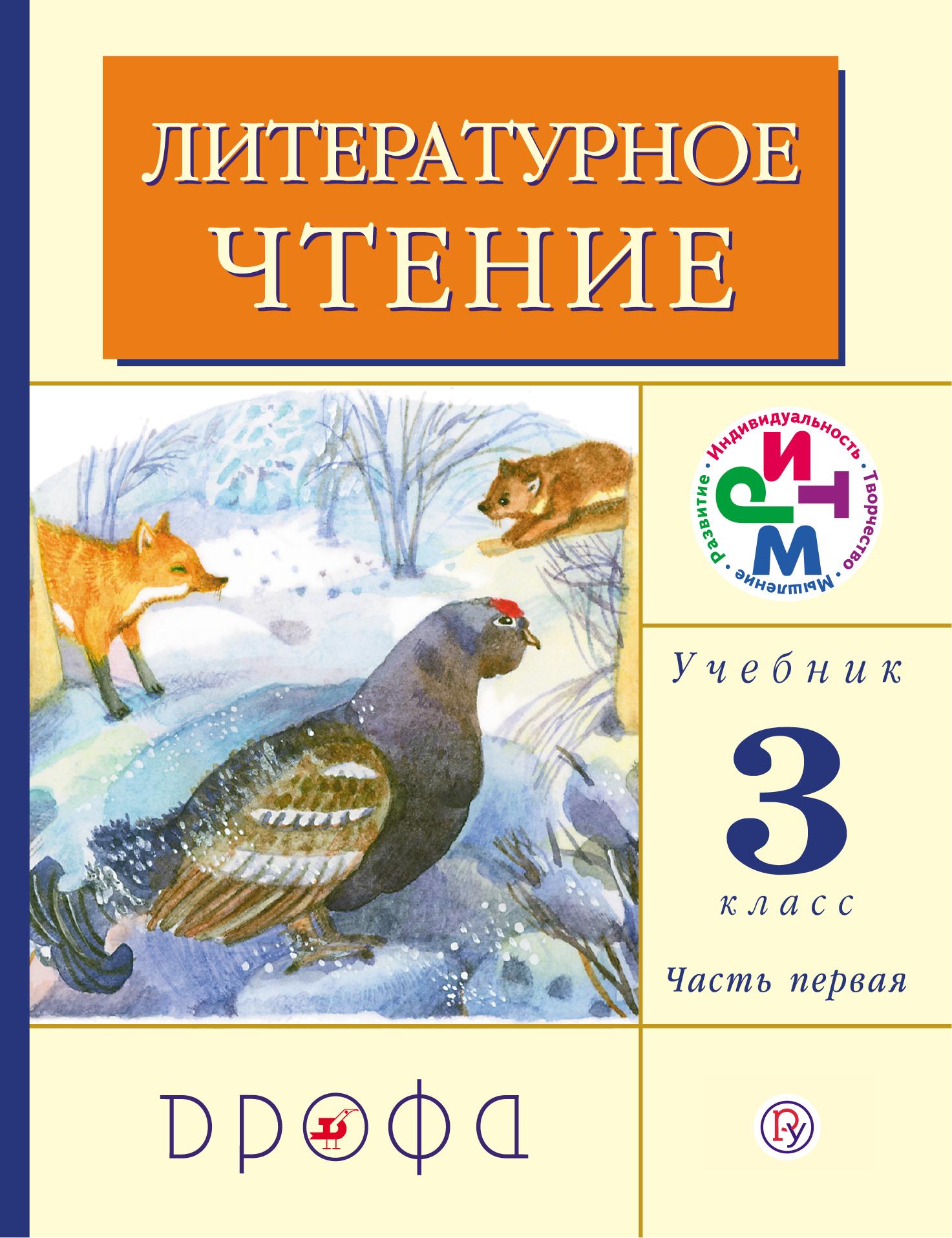 Г. М. Грехнёва. Литературное чтение.3 класс. В 2 частях. Часть 1: Учебник