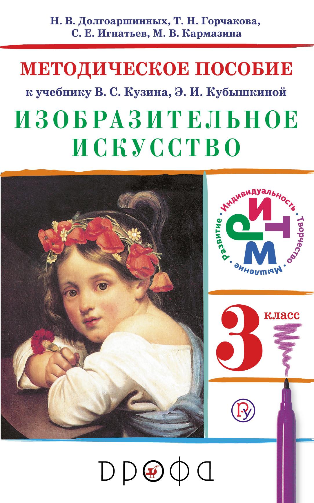 М. В. Кармазина. Методическое пособие к учебнику В. С. Кузина, Э. И. Кубышкиной «Изобразительное искусство. 3 класс»