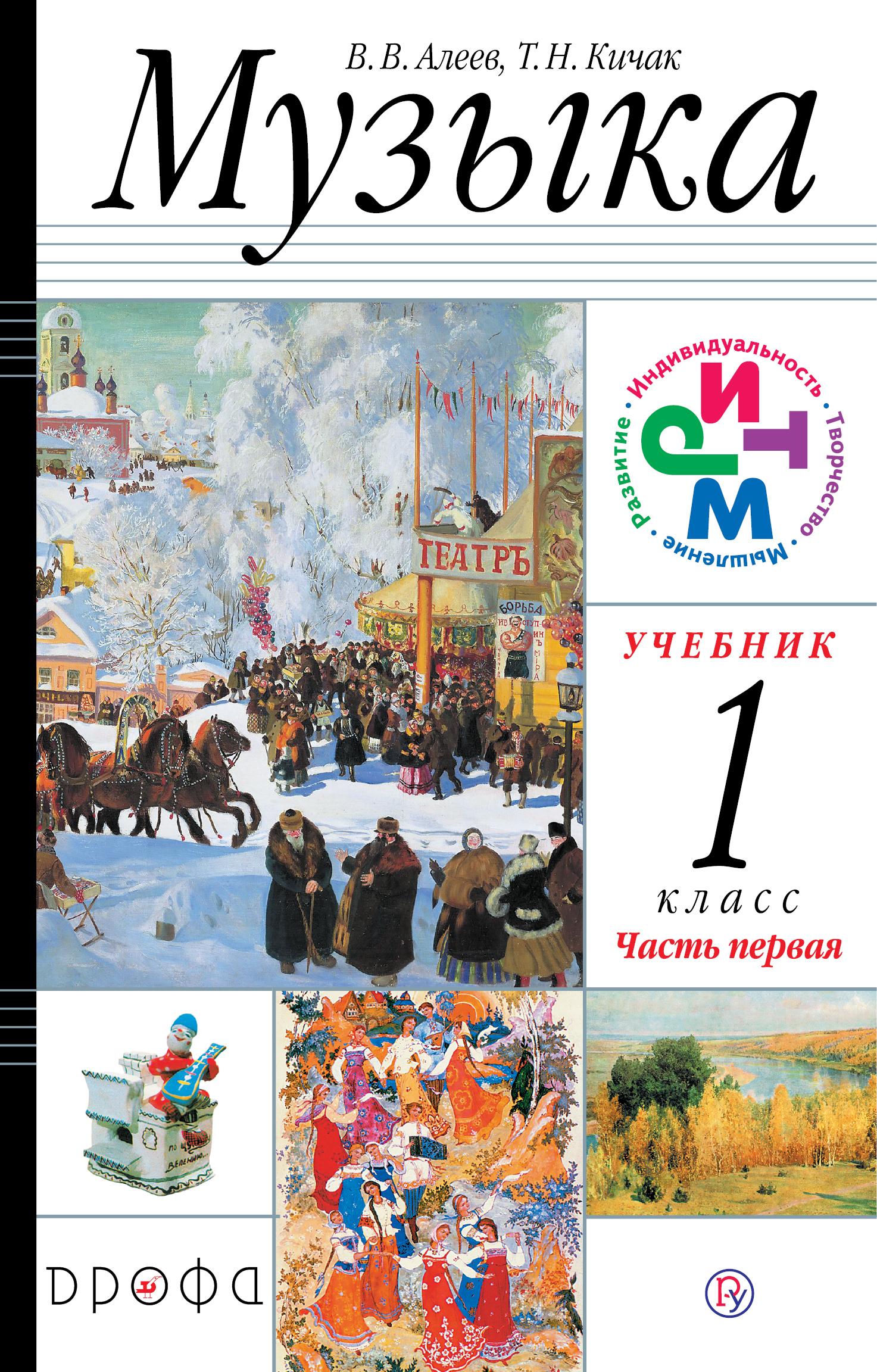 В. В. Алеев Музыка. 1 класс. Часть 1