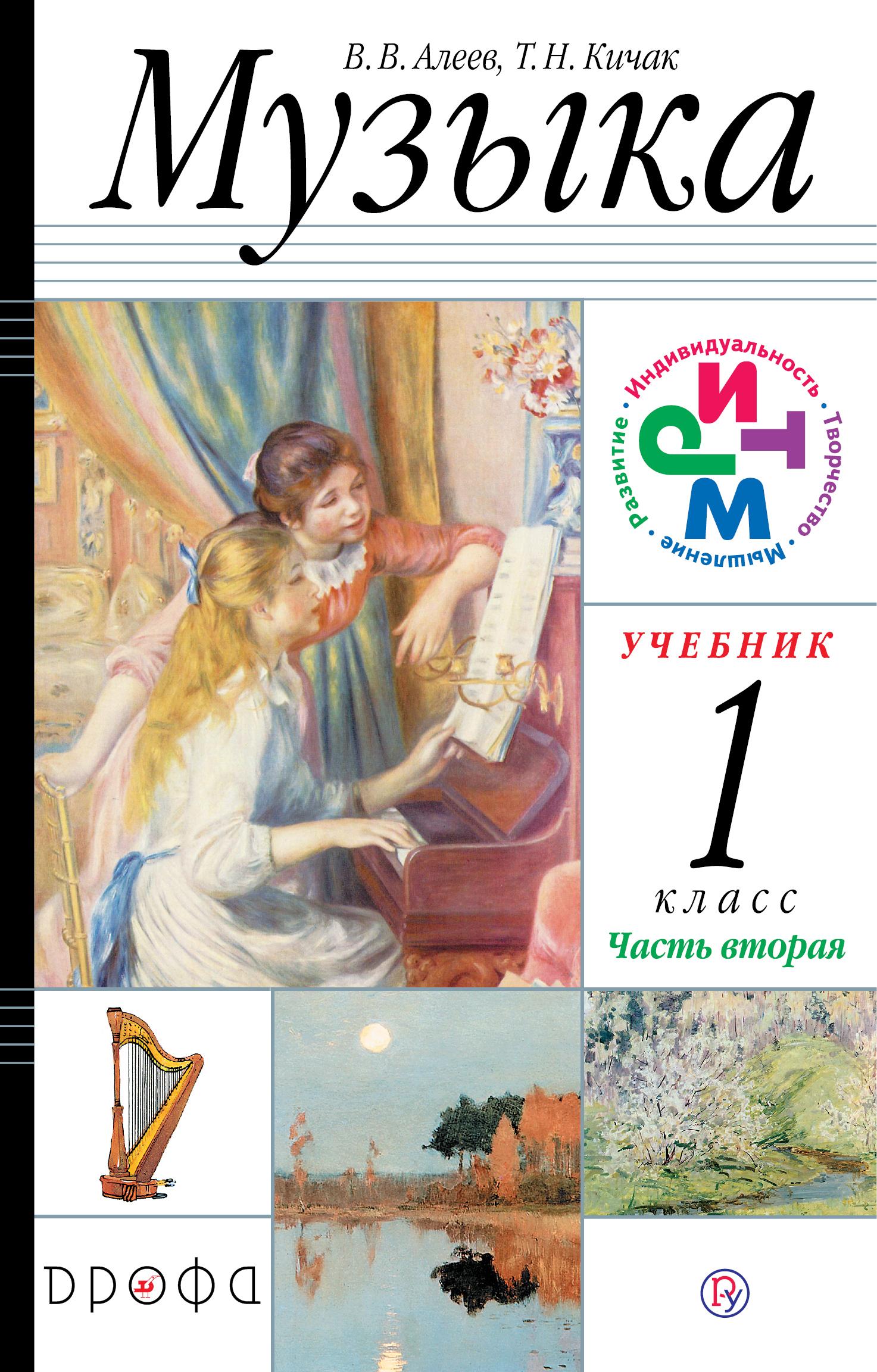 В. В. Алеев Музыка. 1 класс. Часть 2
