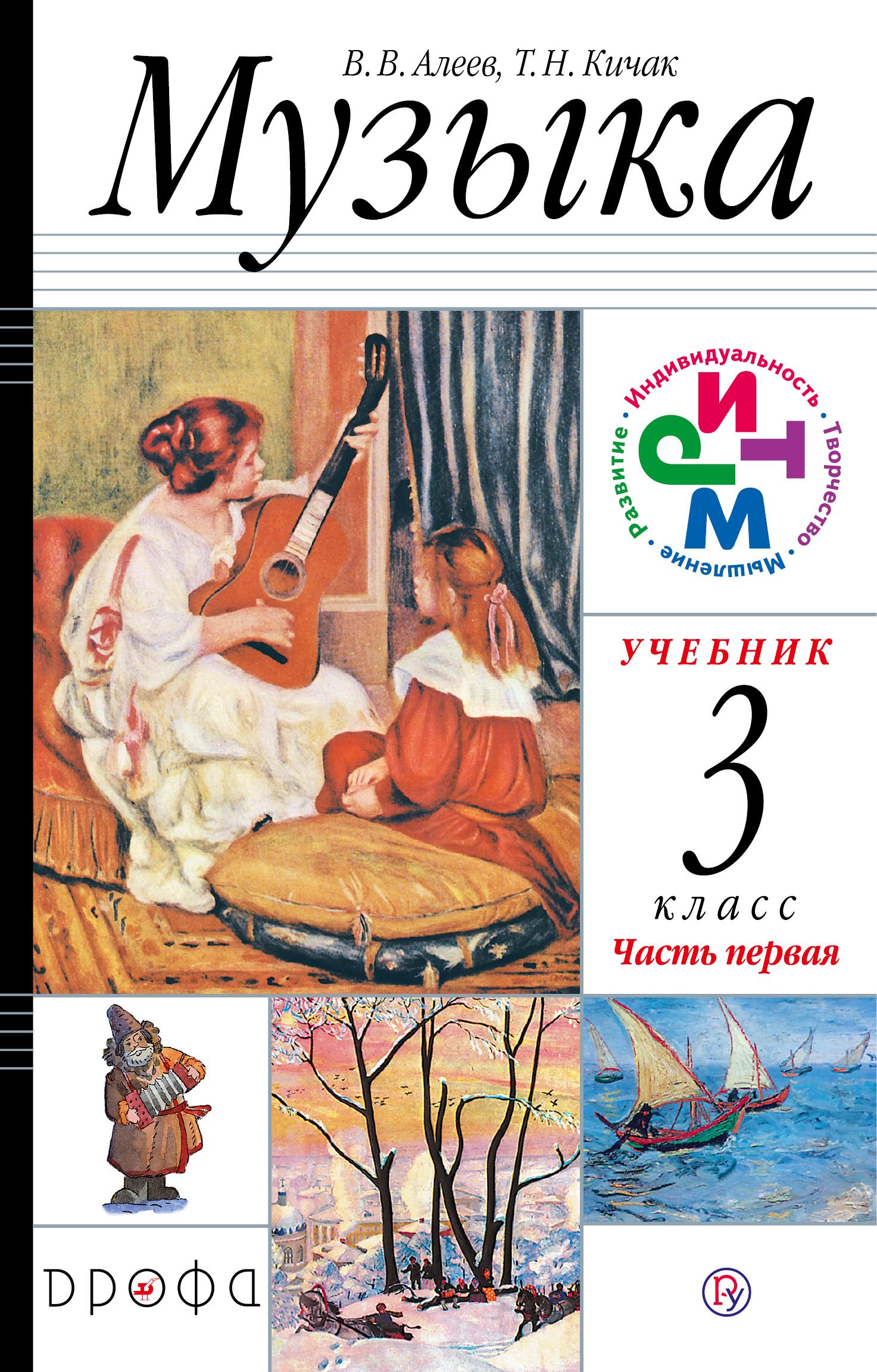 В. В. Алеев Музыка. 3 класс. Часть 1