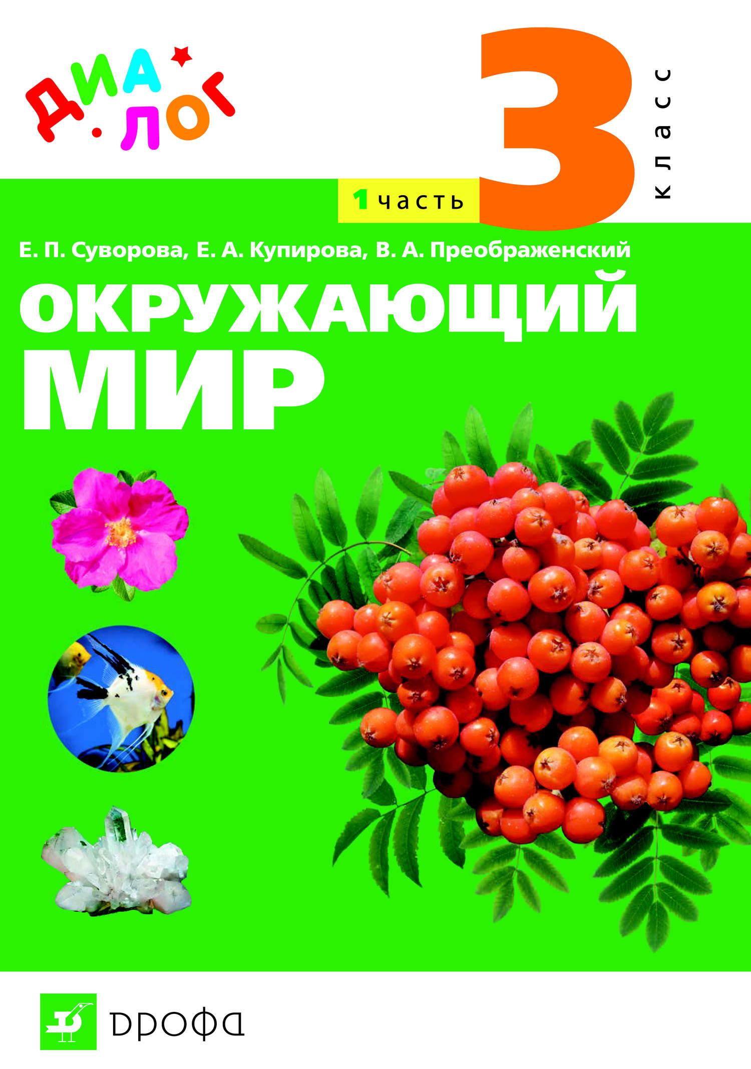 Е. П. Суворова Окружающий мир. 3 класс. Часть 1