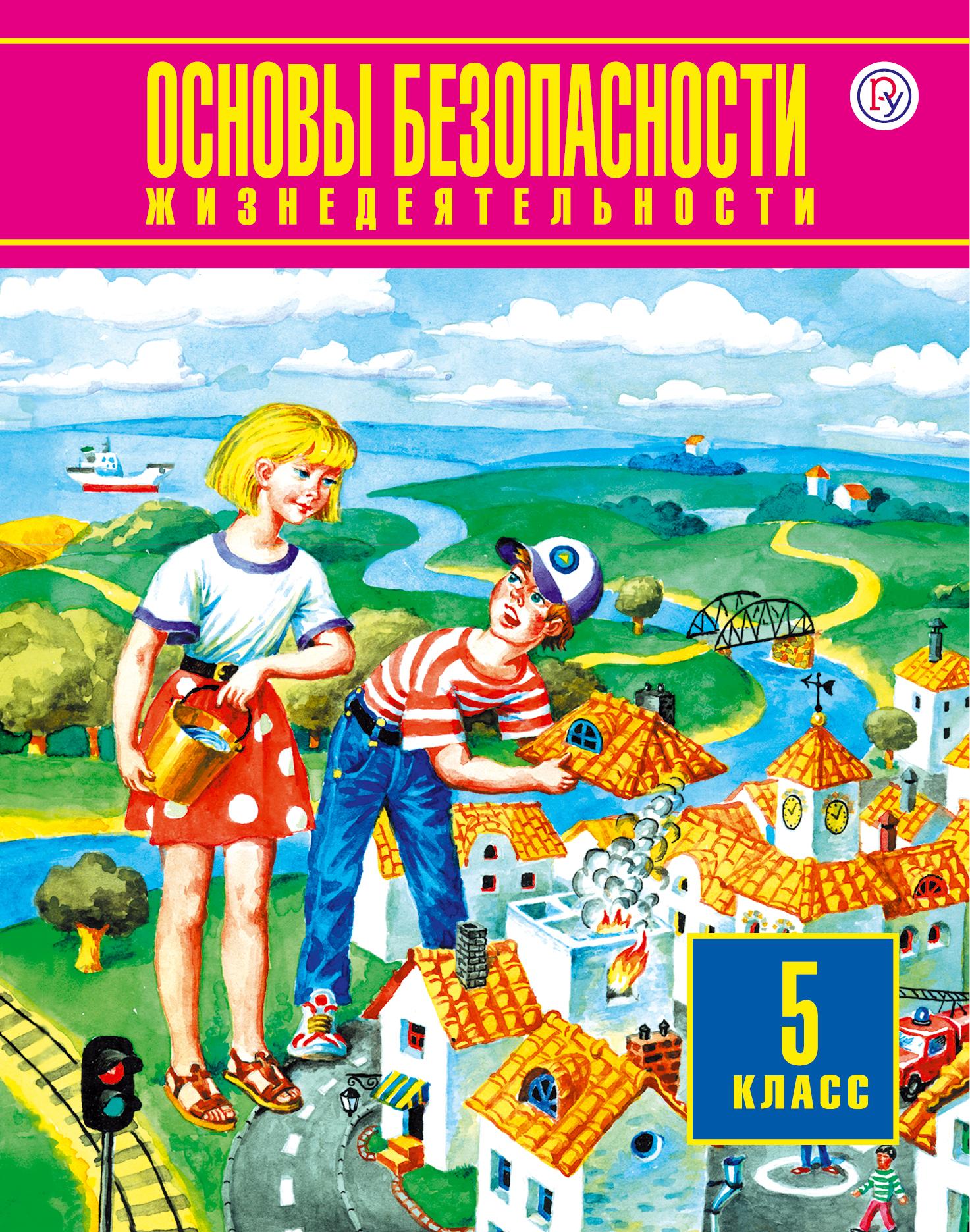 Б. И. Мишин Основы безопасности жизнедеятельности. 5 класс ISBN: 978-5-271-41028-4 б и мишин основы безопасности жизнедеятельности 7 класс