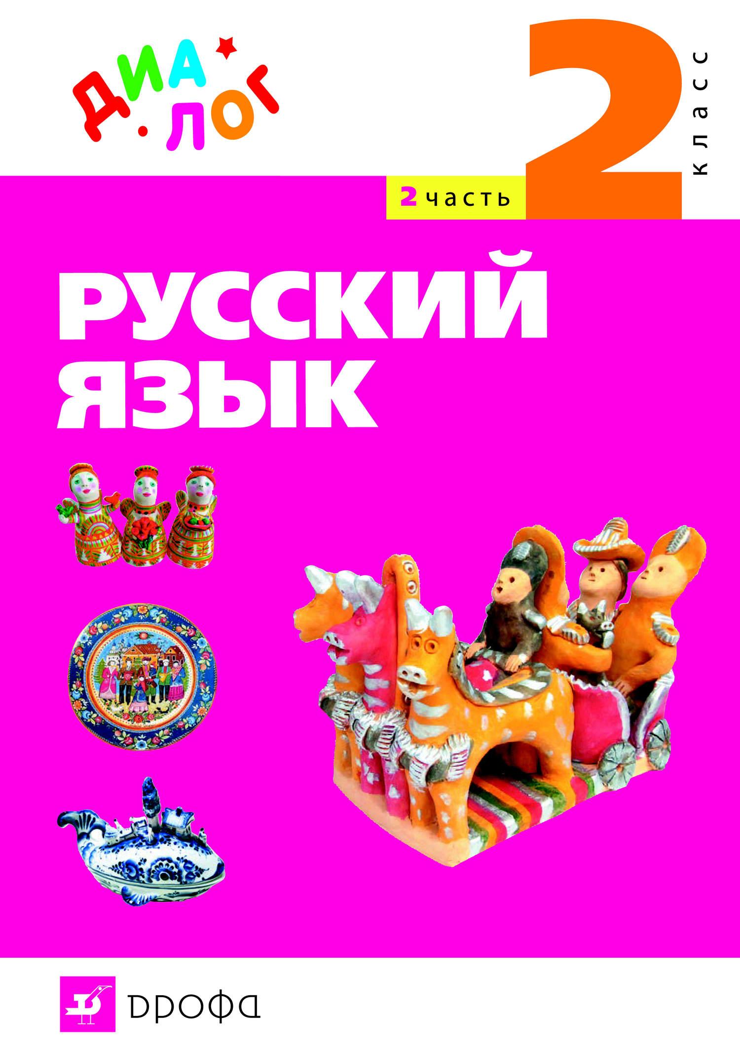 Г. С. Щеголева Русский язык. 2 класс. Часть 2 г с щеголева русский язык 1 класс