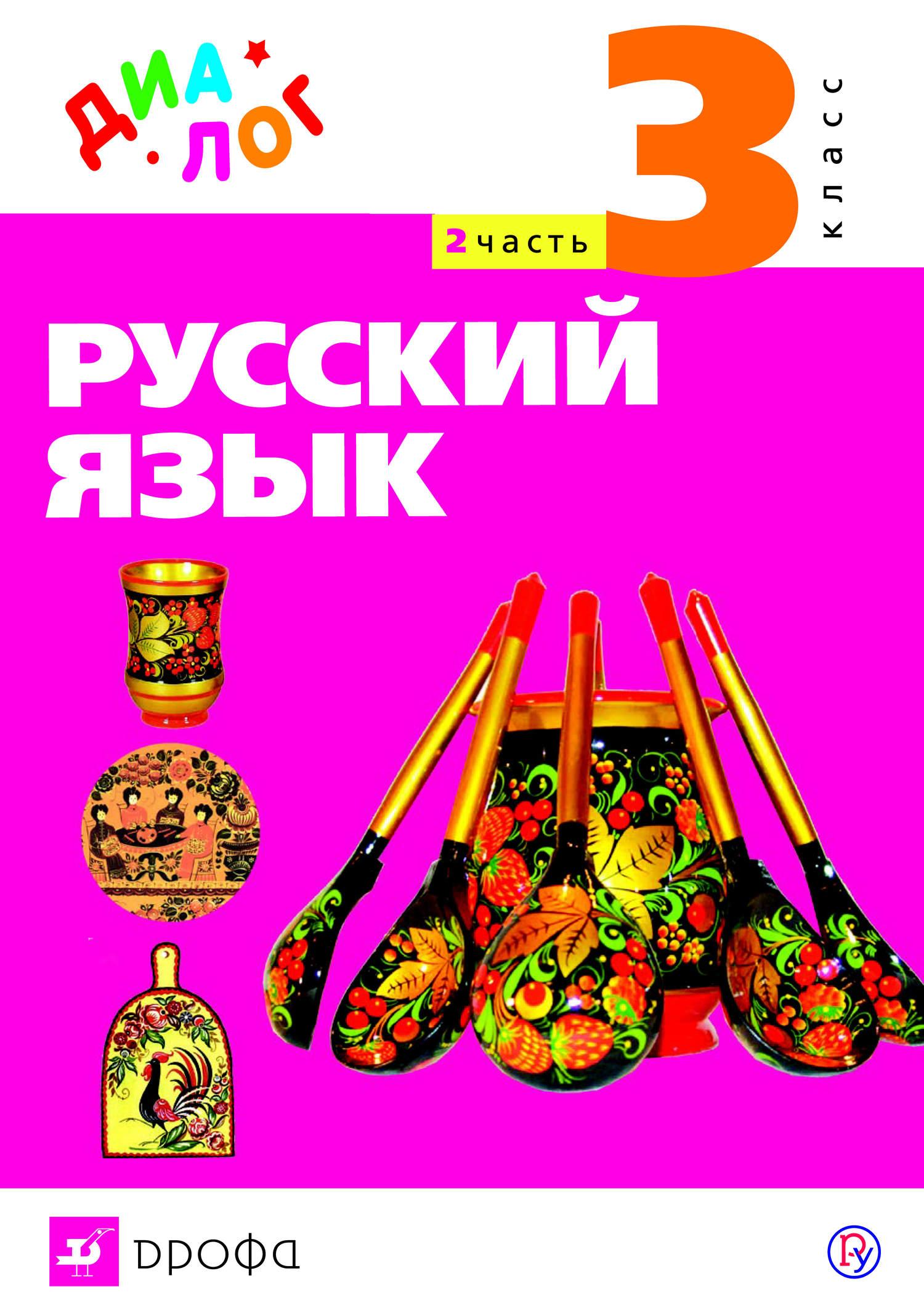 Г. С. Щеголева Русский язык. 3 класс. Часть 2 г с щеголева русский язык 1 класс
