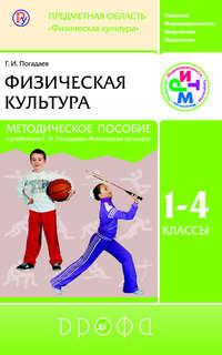 Г. И. Погадаев - Физическая культура. 1—4 класс. Методическое пособие к учебникам Г. И. Погадаева «Физическая культура»