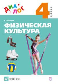 В. Г. Федоров - Физическая культура. 4 класс