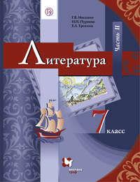 Е. Л. Ерохина - Литература. 7 класс. Часть II