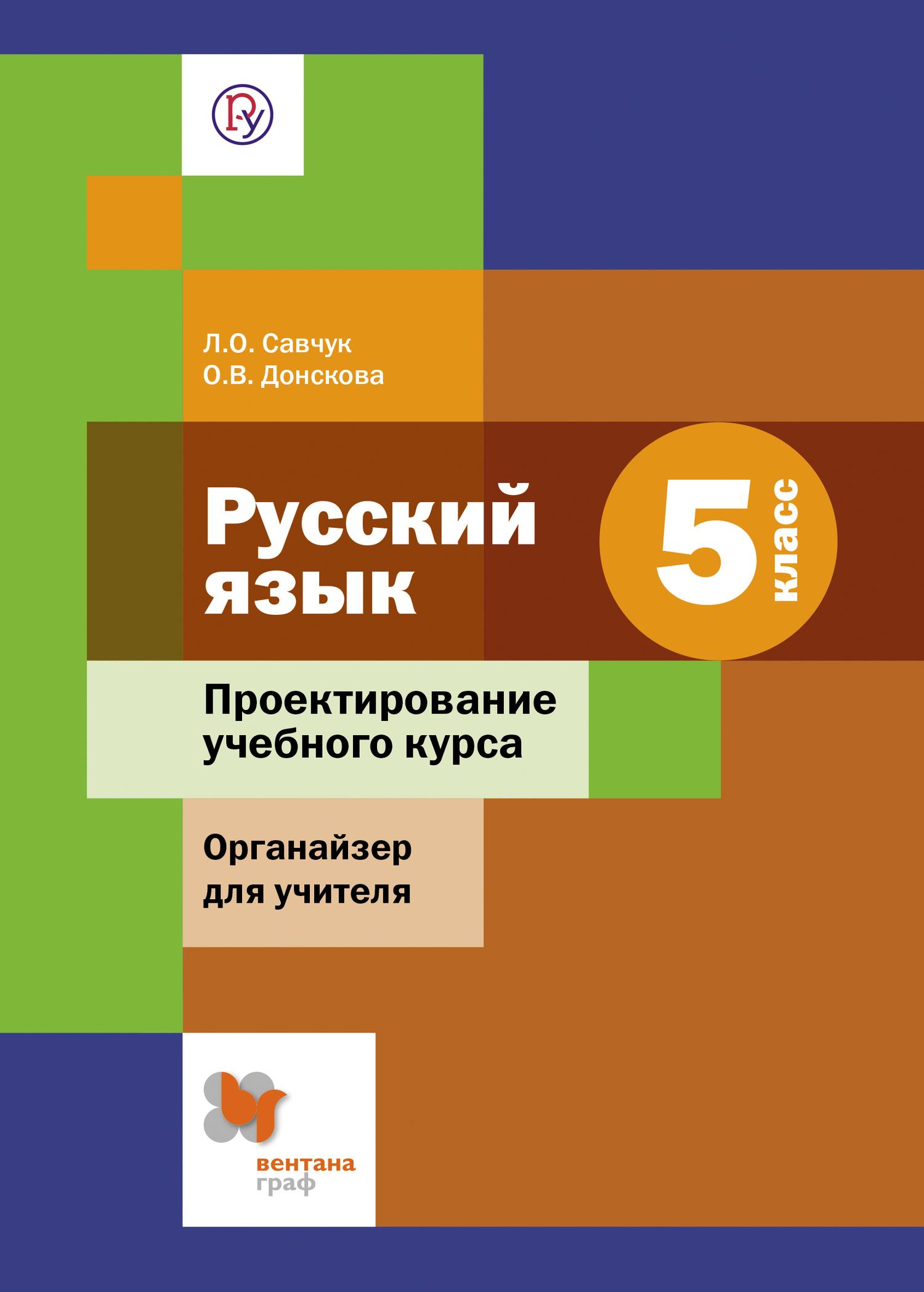 купить Л. О. Савчук Русский язык. 5 класс. Проектирование учебного курса по цене 50 рублей