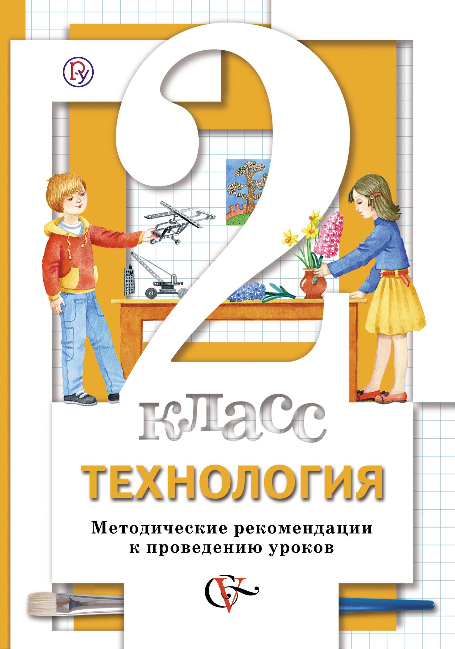 Н. В. Синица Технология. 2 класс. Методические рекомендации к проведению уроков учебники вентана граф технология 2 кл методическое пособие издание 2