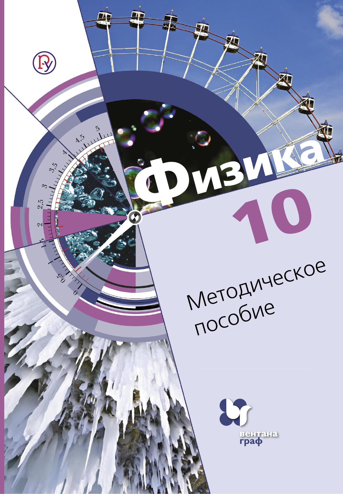 В. В. Кудрявцев Физика. 10 класс. Методическое пособие