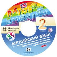 И. В. Михеева - Английский язык. 2 класс. Аудиоприложение к учебнику часть 2
