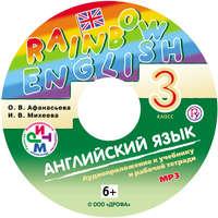 И. В. Михеева - Английский язык. 3 класс. Аудиоприложение к учебнику часть 2