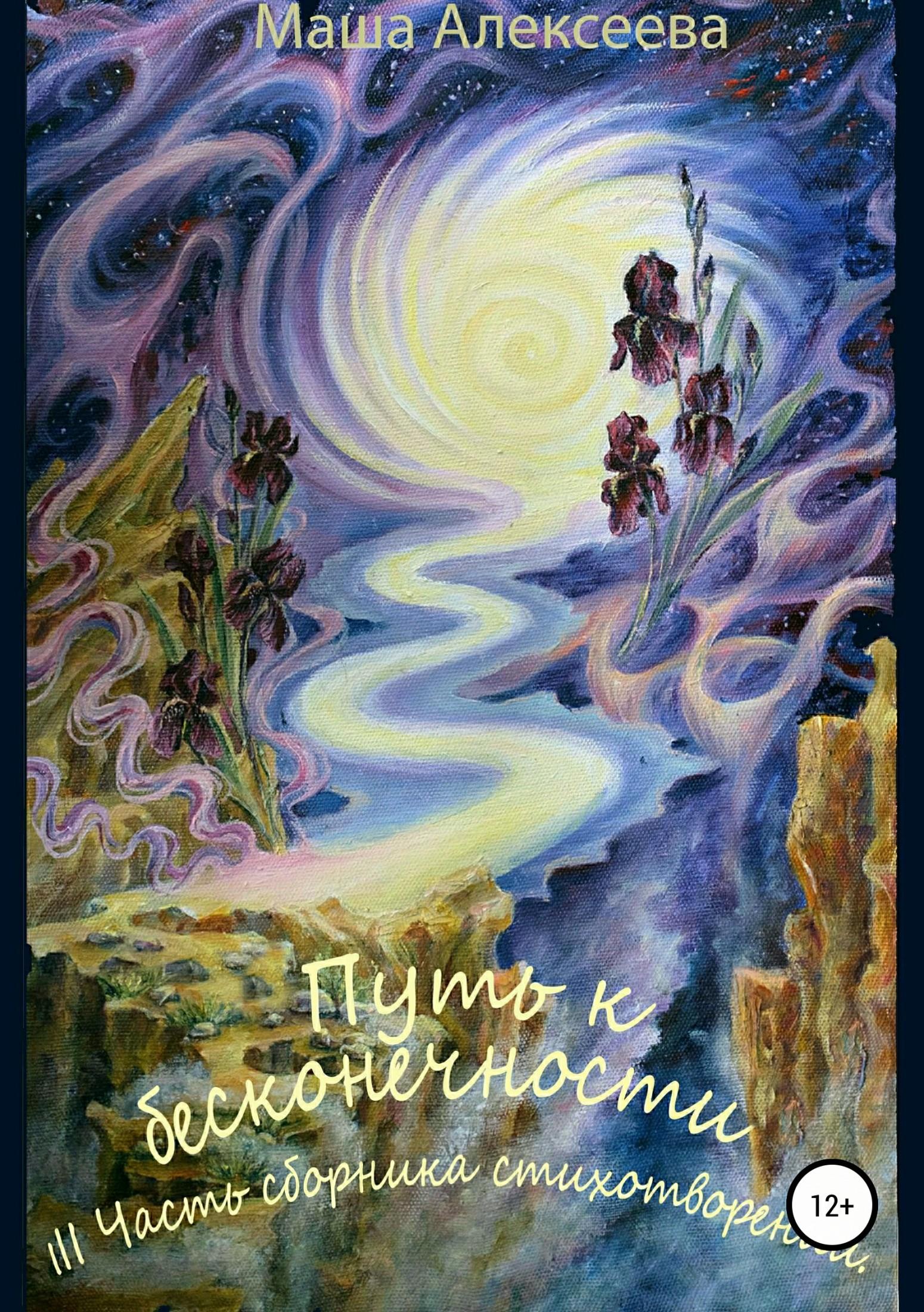 Путь к бесконечности. III часть сборника стихотворений