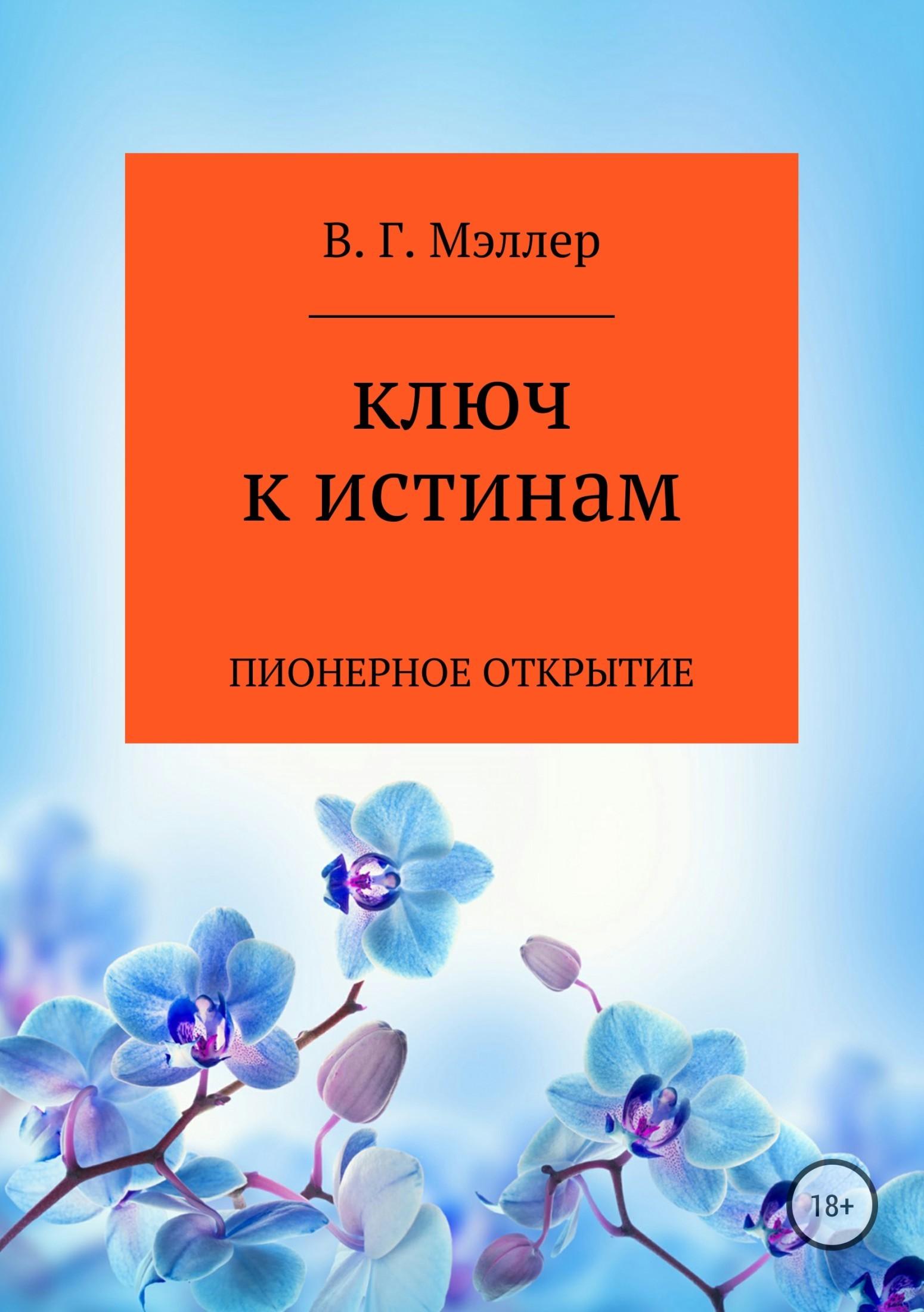 ВИКТОР ГРИГОРЬЕВИЧ МЭЛЛЕР Ключ к истинам виктор григорьевич мэллер и любовь и счастье