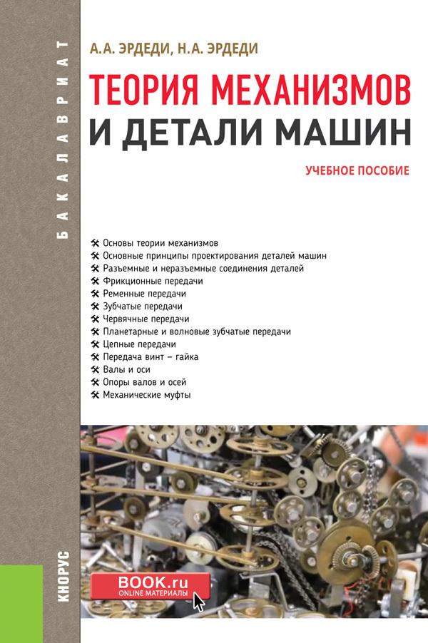 Алексей Эрдеди Теория механизмов и детали машин