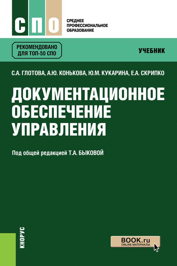 С. А. Глотова Документационное обеспечение управления