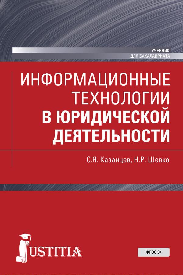 Сергей Казанцев Информационные технологии в юридической деятельности