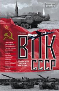 Татьяна Васина - ВПК СССР