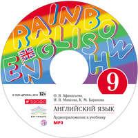 И. В. Михеева - Английский язык. 9 класс. Аудиоприложение к учебнику часть 1