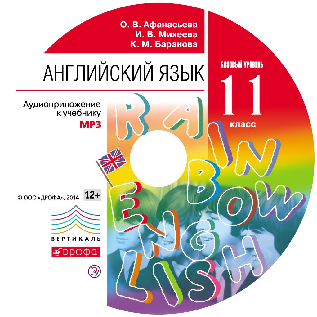 И. В. Михеева Английский язык. 11 класс. Аудиоприложение к учебнику