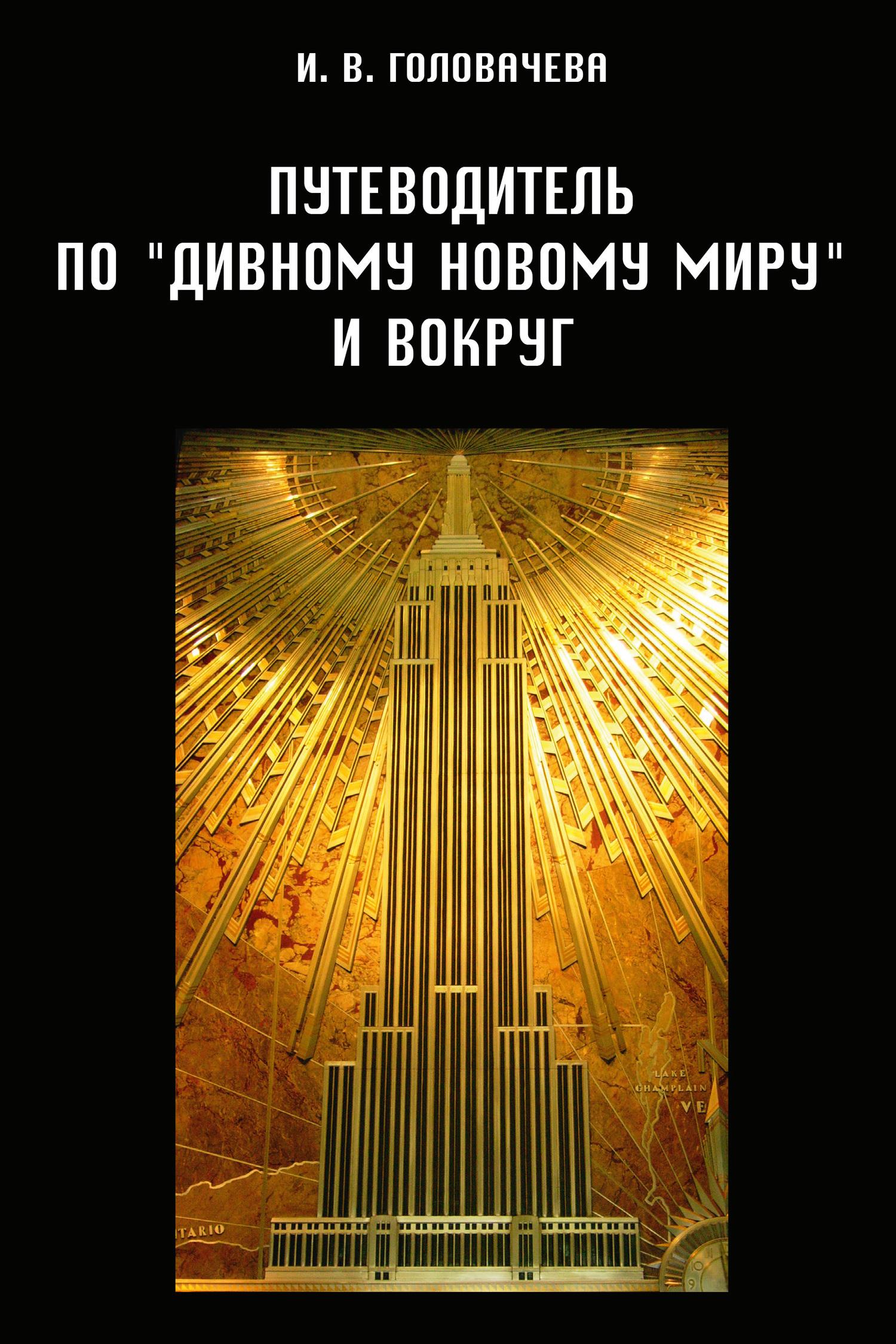 И. В. Головачева Путеводитель по «Дивному новому миру» и вокруг хаксли о о дивный новый мир слепец в газе