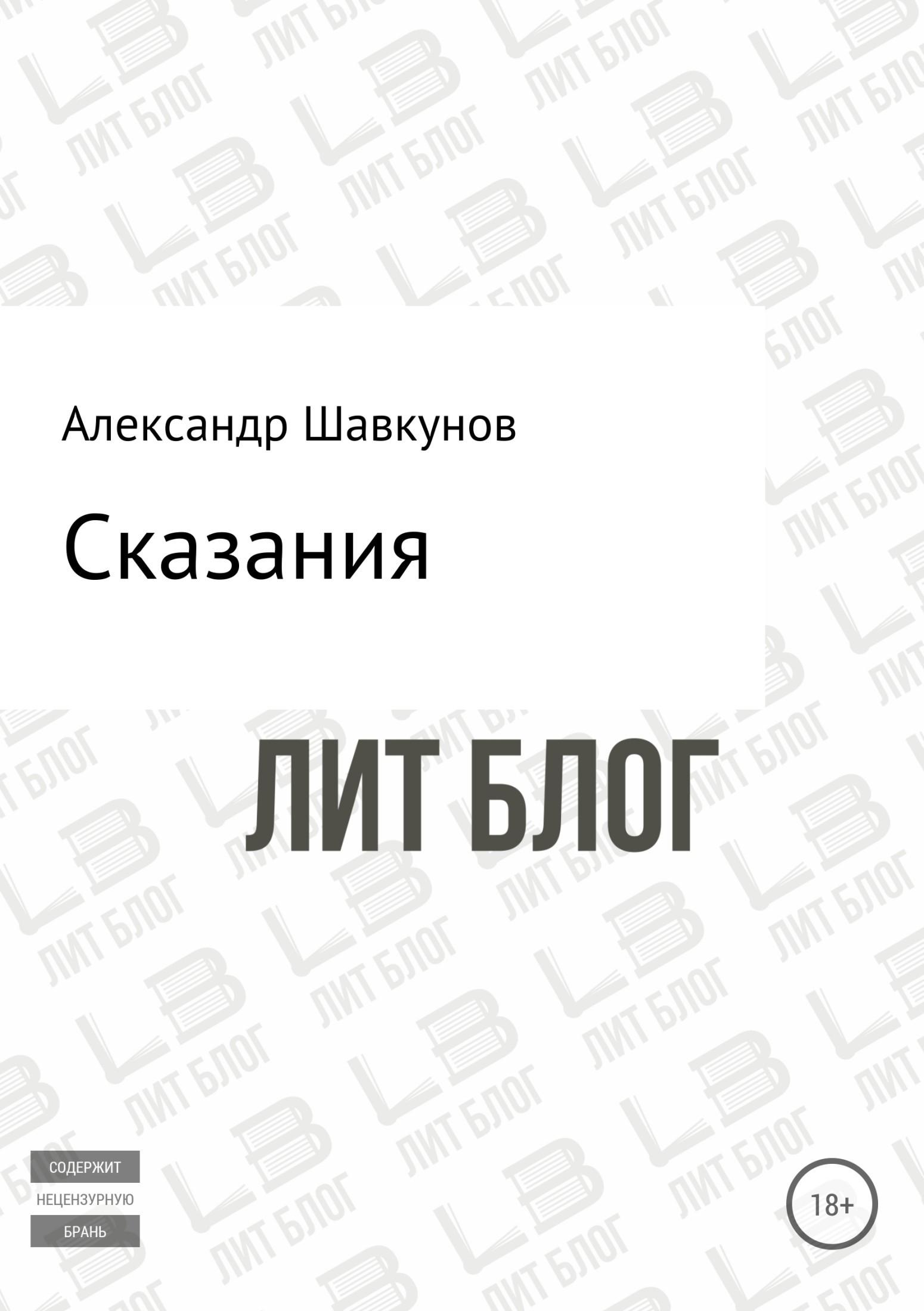 Александр Георгиевич Шавкунов Сказания