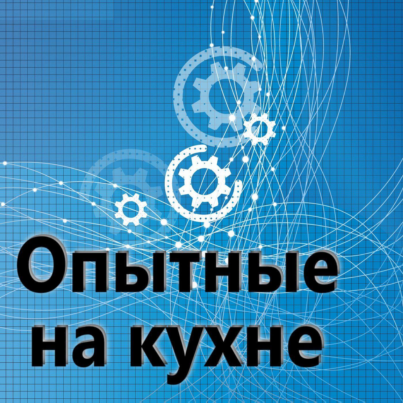 Евгений Плешивцев Опытные на кухне №037