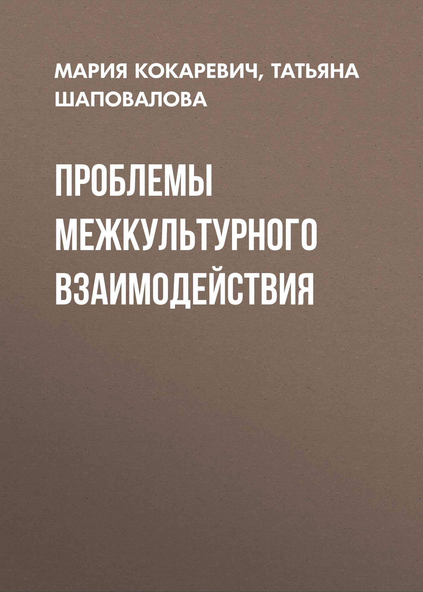 Т. А. Шаповалова Проблемы межкультурного взаимодействия