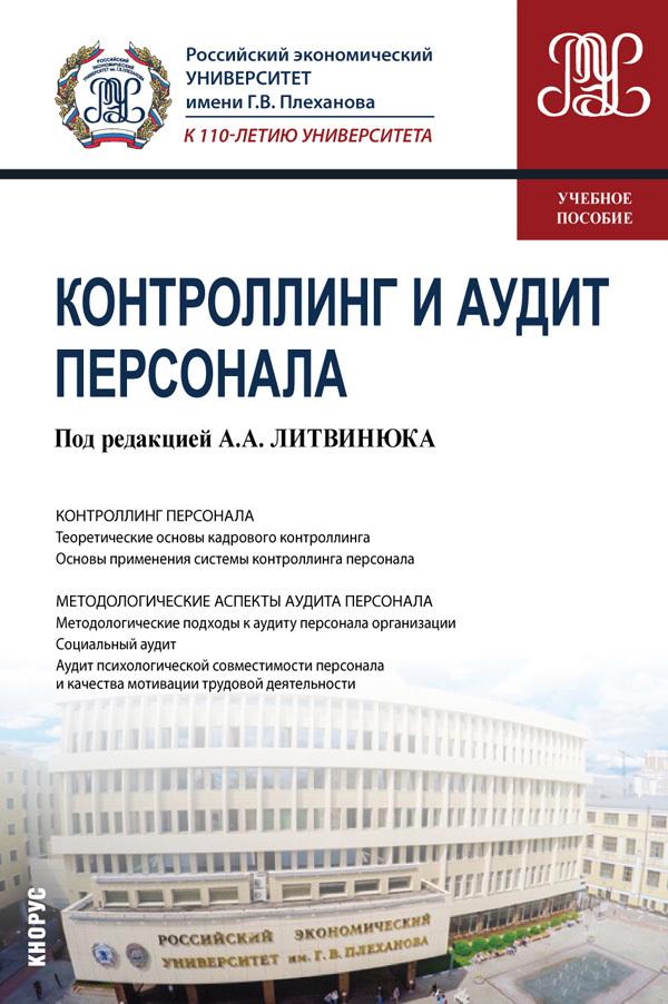 Коллектив авторов Контроллинг и аудит персонала