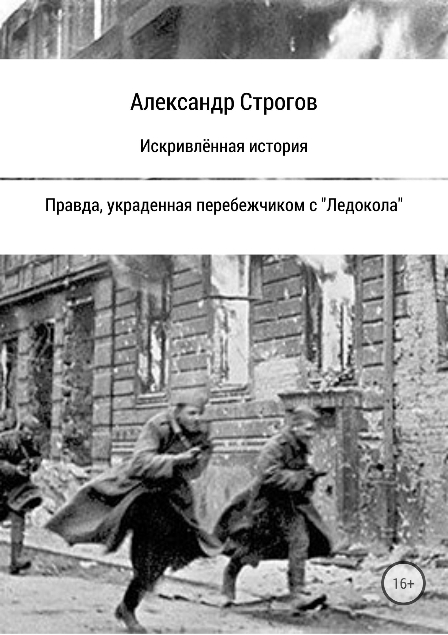 Александр Строгов Искривлённая история типпельскирх к история второй мировой войны блицкриг