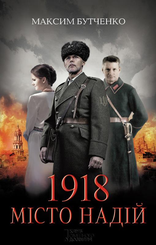 1918.