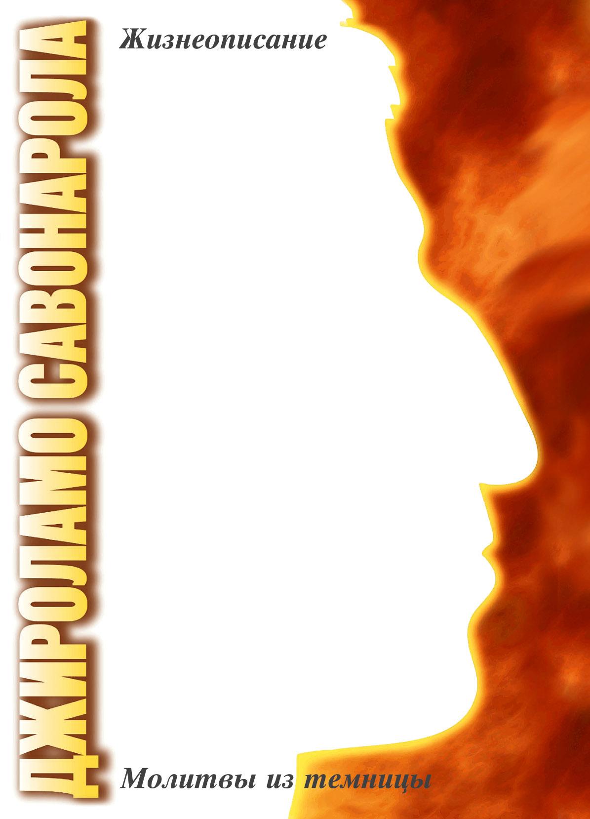 Джироламо Савонарола. Жизнеописание. Молитвы из темницы