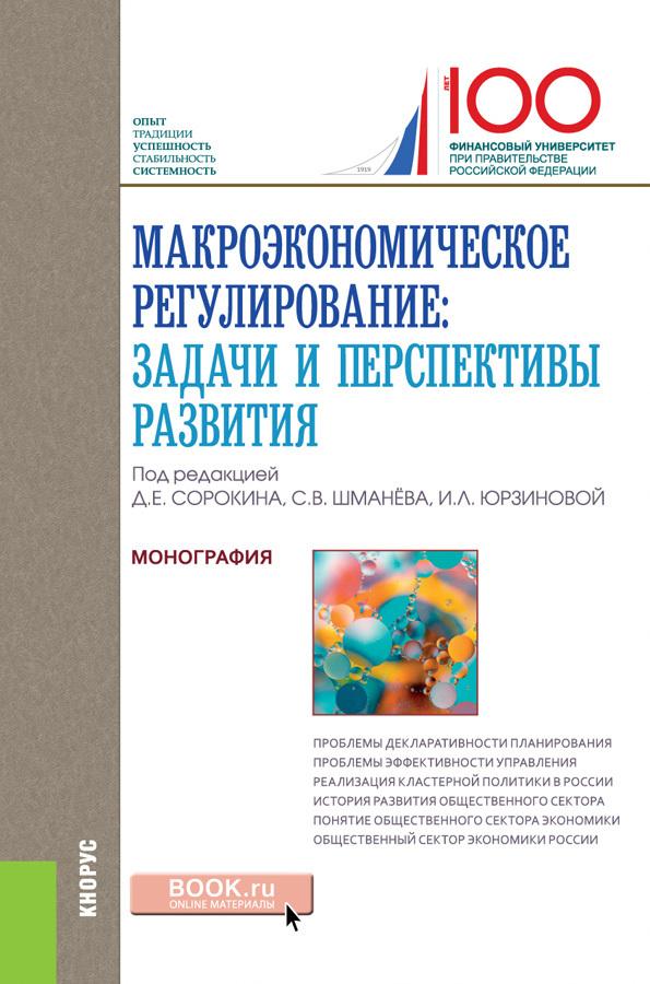 Коллектив авторов Макроэкономическое регулирование. Задачи и перспективы развития