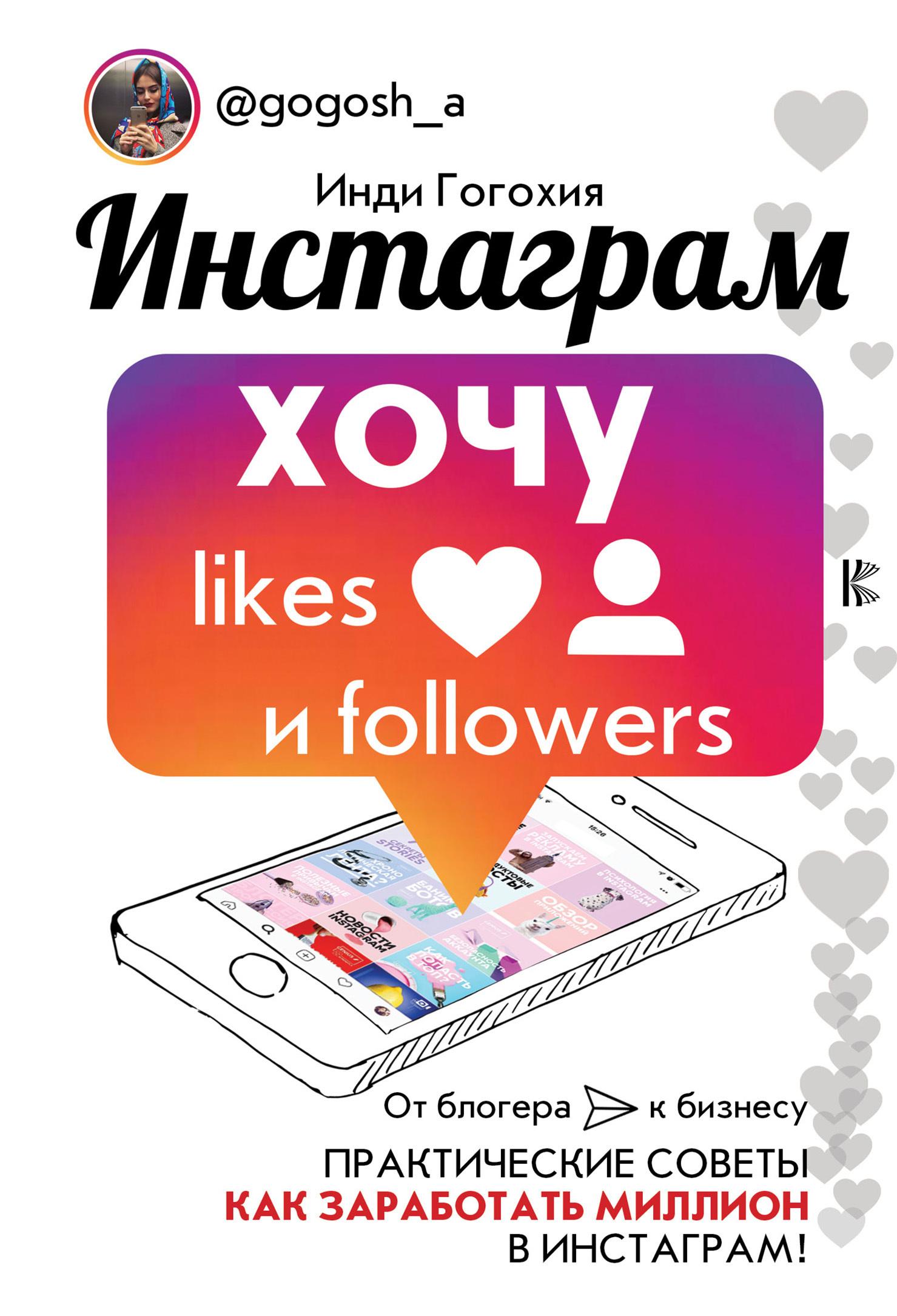 Инди Гогохия Инстаграм: хочу likes и followers дешевый
